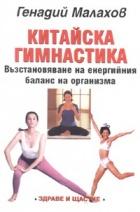 Китайска гимнастика. Възстановяване на енергийния баланс на организма