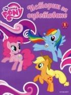 Малкото пони: Истории за оцветяване 1