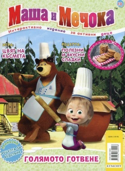 Маша и Мечока: Голямото готвене (Интерактивно издание за активни деца №10)