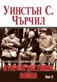 Мемоари. Втората световна война Т. 2