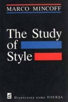 The Study of Style