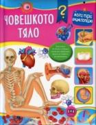 Човешкото тяло (Моята първа енциклопедия)