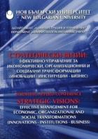 Стратегически визии (Научно-практическа конференция)
