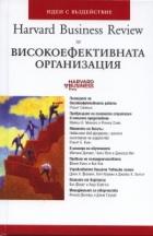 Високоефективната организация