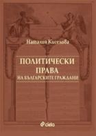 Политически права на българските граждани