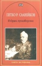 Избрани произведения/ Петко Р.Славейков