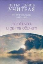 Утринно слово (1941-1942): Да обичаш и да те обичат
