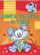 Книга за игра и учене: Мишле