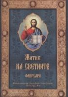 Жития на Светиите - Февруари
