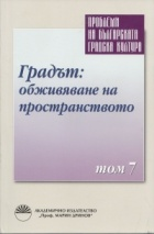 Проблеми на българската градска култура Т.7: Градът: обживяване на пространството