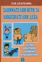 Занимателни игри за любознателни деца. Тестове за възприятие, внимание и наблюдателност