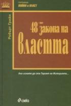 48-те закона на властта/ луксозно издание