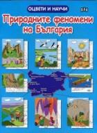 Природните феномени на България. Оцвети и научи!