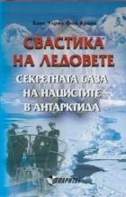 Свастика на ледовете. Секретната база на нацистите в Антарктида