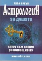 Астрология за душата