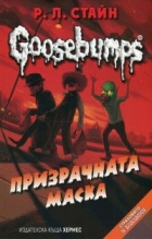 Goosebumps: Призрачната маска