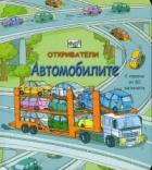 Откриватели: Автомобилите (Енциклопедия с капачета)