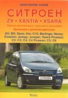 Ситроен ZX, Xantia, Xsara: Ремонт, експлоатация, техническо обслужване