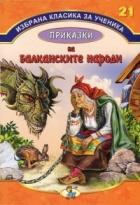 Избрана класика за ученика №21: Приказки на балканските народи