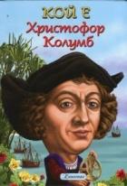 Кой е Христофор Колумб
