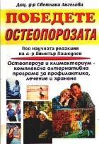 Победете остеопорозата