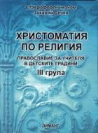 Христоматия по Религия - Православие за учителя в детските градини III група