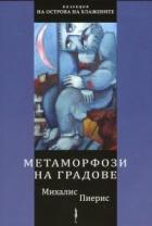 Метаморфози на градове (1978-2009)