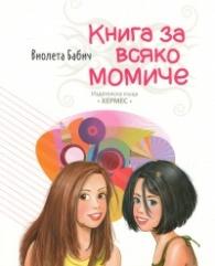 Книга за всяко момиче