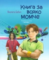Книга за всяко момче
