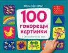100 говорещи картинки (Образователни игри)
