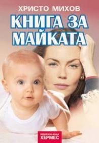 *Книга за майката