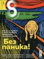 Списание 8; Бр.11/ Ноември 2015