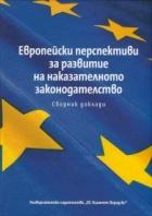 Европейски перспективи за развитие на наказателното законодателството