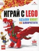 Играй с Lego - вдъхни живот на блокчетата (над 500 модела за игра и сглобяване)