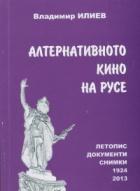 Алтернативното кино на Русе (Летопис, документи, снимки) 1924-2013