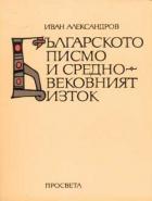 Българското писмо и средновековният Изток