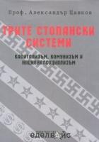 Трите стопански системи: капитализъм, комунизъм и националсоциализъм