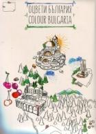 Карта: Оцвети България