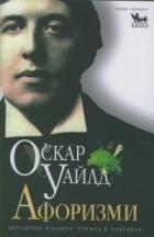 Оскар Уайлд: Афоризми - двуезично издание