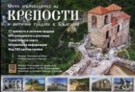 Фото пътеводител на крепости и антични градове в България + Туристическа карта Крепости и антични градове в България