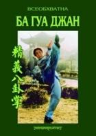 Всеобхватна Ба Гуа Джан. Майсторски курс