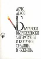 Български възрожденски литературни и културни средища в чужбина