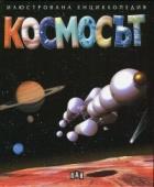 Космосът (Илюстрована енциклопедия)