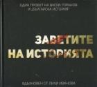 Заветите на историята (Един проект на Васил Горанов и