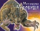 Митически чудовища