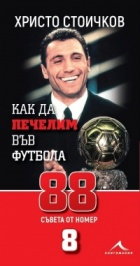 Как да печелим във футбола: 88 съвета от номер 8