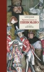 Приключенията на Пинокио / Луксозно издание с илюстрации на Ясен Гюзелев
