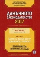 Данъчното законодателство 2017 Т.1 Ч.2