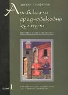 Арабската средновековна култура Т.1