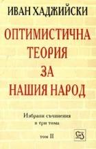 Оптимистична теория за нашия народ; т.2